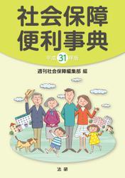 平成31年版 社会保障便利事典