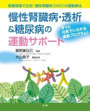 慢性腎臓病・透析&糖尿病の運動サポート
