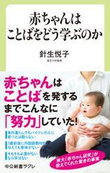 赤ちゃんはことばをどう学ぶのか