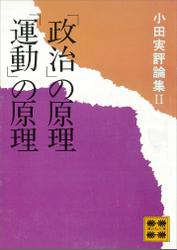「政治」の原理「運動」の原理 小田実評論集2