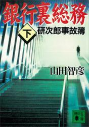 銀行裏総務(下) 研次郎事故簿