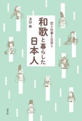 恋も仕事も日常も 和歌と暮らした日本人