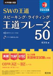 SWの王道 スピーキング・ライティング王道フレーズ50