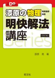 大学受験Doシリーズ 漆原の物理(物理基礎・物理) 明快解法講座 四訂版