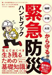 地震・水害・火災から守る 緊急防災ハンドブック