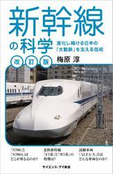 新幹線の科学[改訂版] 進化し続ける日本の「大動脈」を支える技術