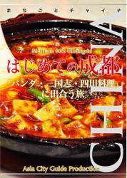 四川省002はじめての成都 〜「パンダ・三国志・四川料理」に出合う旅