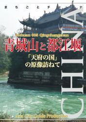 四川省005青城山と都江堰 〜「天府の国」の原像訪ねて