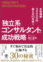 年間報酬3000万円超えが10年続く 独立系コンサルタントの成功戦略