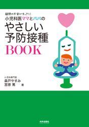 小児科医ママとパパのやさしい予防接種BOOK
