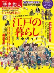 晋遊舎ムック 歴史旅人 Vol.6