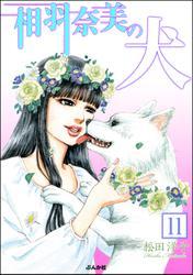 相羽奈美の犬(分冊版) 【第11話】