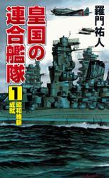 皇国の連合艦隊(1)昭和維新成就