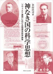 神なき国の科学思想 ソヴィエト連邦における物理学哲学論争