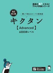 [音声DL付]改訂第2版キクタン【Advanced】6000語レベル