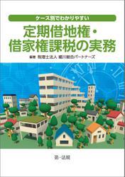 ケース別でわかりやすい定期借地権・借家権課税の実務