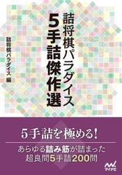 詰将棋パラダイス 5手詰傑作選