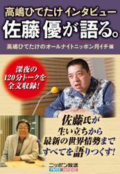 高嶋ひでたけインタビュー 佐藤優が語る。