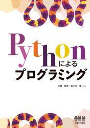 Pythonによるプログラミング