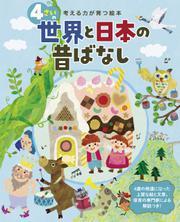 4さいの世界と日本の昔ばなし 考える力が育つ絵本