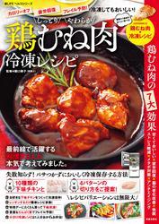 しっとりやわらか鶏むね肉冷凍レシピ