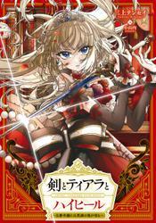 剣とティアラとハイヒール~公爵令嬢には英雄の魂が宿る~【電子書籍限定書き下ろしSS付き】