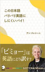 この日本語バリバリ英語にしにくいバイ! 「ビミョー」は英語にどう訳す?