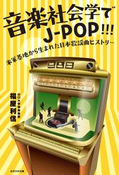音楽社会学でJ-POP!!! 米軍基地から生まれた日本歌謡曲ヒストリー
