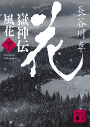 嶽神伝 風花 (下)