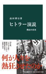 ヒトラー演説 熱狂の真実