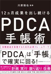 12ヵ月成果を出し続ける PDCA手帳術