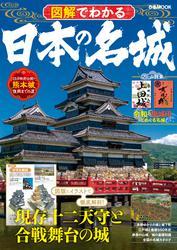 図解でわかる 日本の名城