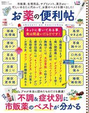 晋遊舎ムック 便利帖シリーズ032 お薬の便利帖
