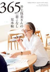 井上保美さんの365日 着こなし見本帖