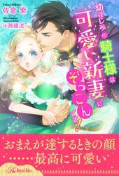 【全1-6セット】幼なじみの騎士様は可愛い新妻にぞっこんです!【イラスト付】