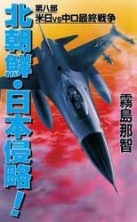 北朝鮮日本侵略 第八部 米日vs中ロ最終戦争