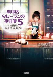 珈琲店タレーランの事件簿 5 この鴛鴦茶がおいしくなりますように【電子版イラスト特典付】