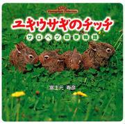 ユキウサギのチッチ サロベツ四季物語(Alice photograh collection)