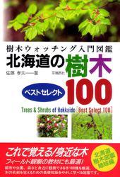 北海道の樹木ベストセレクト100 樹木ウォッチング入門図鑑