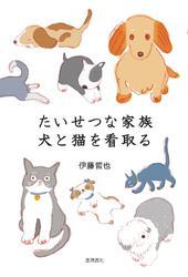 たいせつな家族 犬と猫を看取る