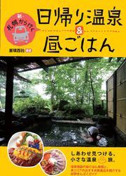 新・札幌から行く 日帰り温泉&昼ごはん