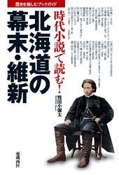 歴史を愉しむブックガイド 時代小説で読む!北海道の幕末・維新