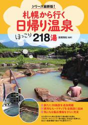 札幌から行く日帰り温泉218湯