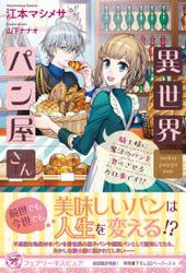 異世界パン屋さん 騎士様に魔法のパンを食べさせるお仕事です!?【初回限定SS付】【イラスト付】