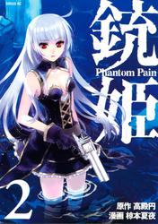 銃姫 -Phantom Pain-(2)