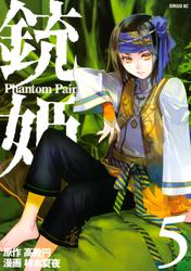 銃姫 -Phantom Pain-(5)