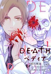 【期間限定 試し読み増量版】DEATHぺディア