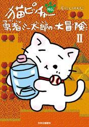 猫ピッチャー外伝 勇者ミー太郎の大冒険II