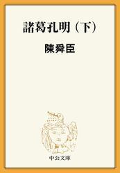 諸葛孔明(下)