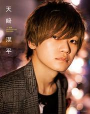 天﨑滉平 in 台湾 photograph journey【電子版特典付】
